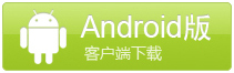 Android版客户端